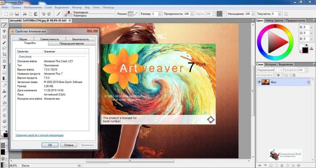 Artweaver Plus 7.0.7 Crack Full Version Free Download [Latest 2021]